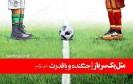Alireza_Zakeri_Iran
